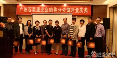 """""""灵芝姐姐""""带领百翠原公司在北京设立分公司"""