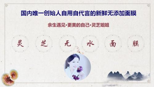 【新品资讯】灵芝新鲜面膜·无水·更温和补水