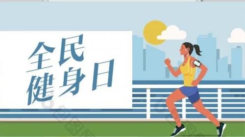 全民健身日,动动更健康
