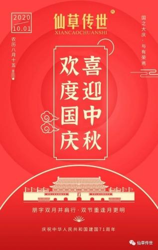 仙草传世祝您:中秋国庆双节快乐!