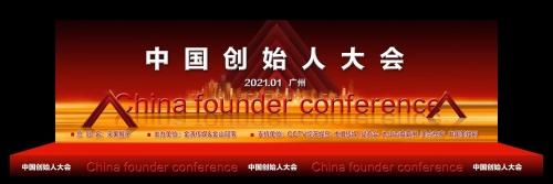 仙草传世灵芝先生受邀出席中国创始人大会