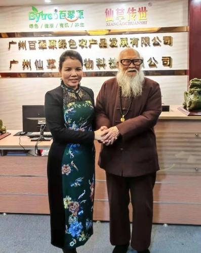 【128俱乐部】热烈欢迎老仙翁朱鹤亭大师亲临仙草传世