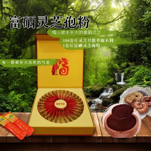 香港仙草传世灵芝孢粉