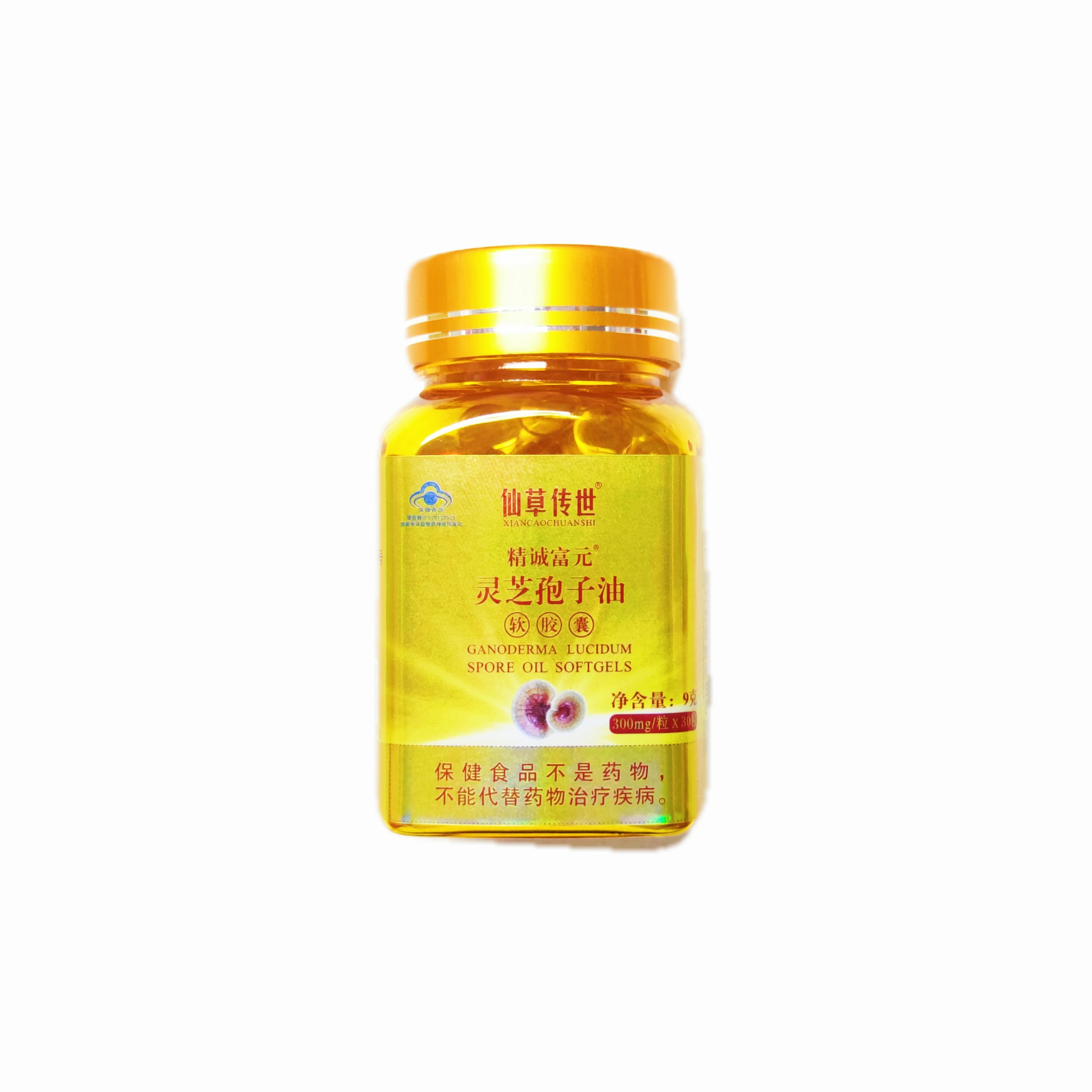 灵芝孢子油